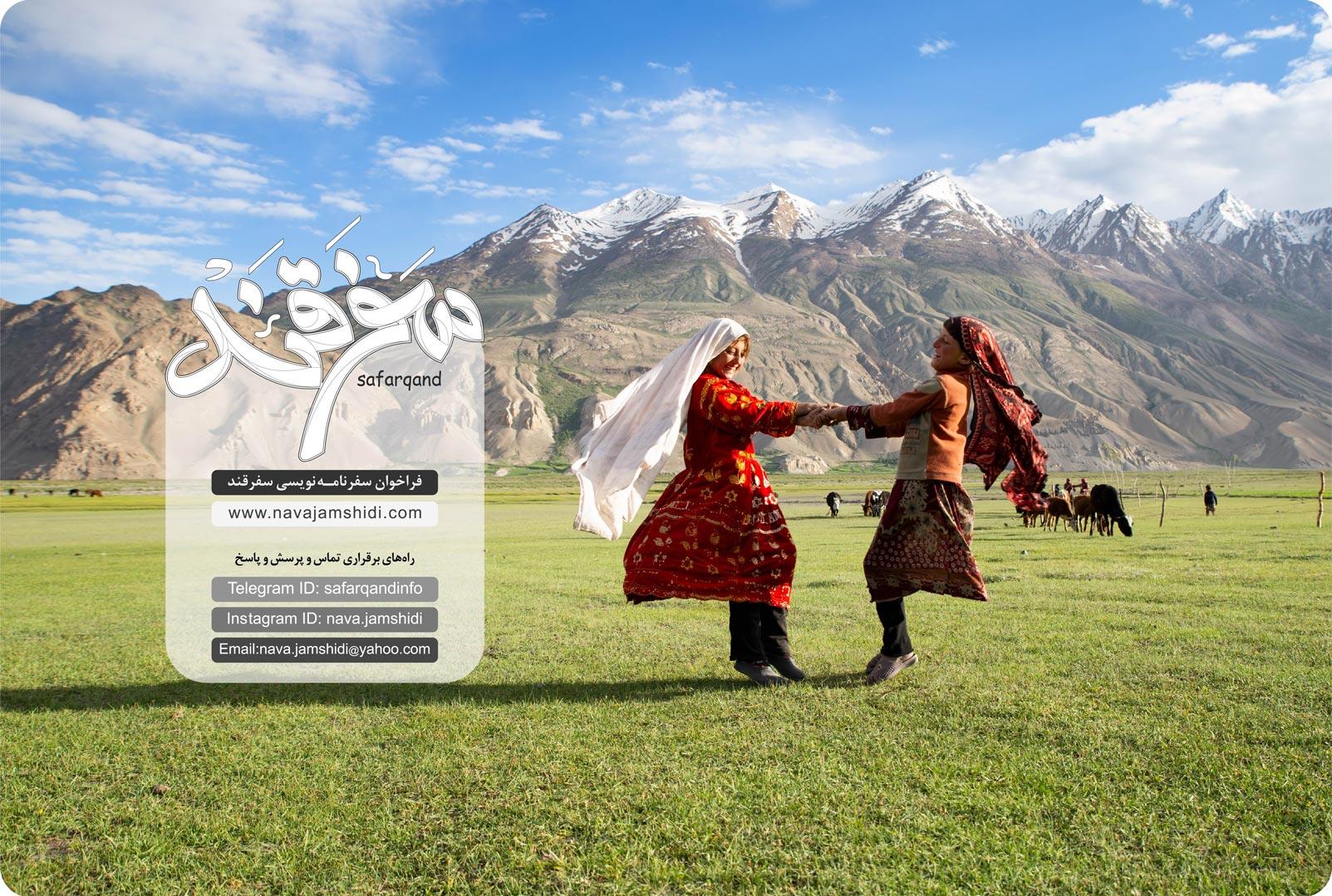 فراخوان سفرنامه نویسی سفرقند افغانستان